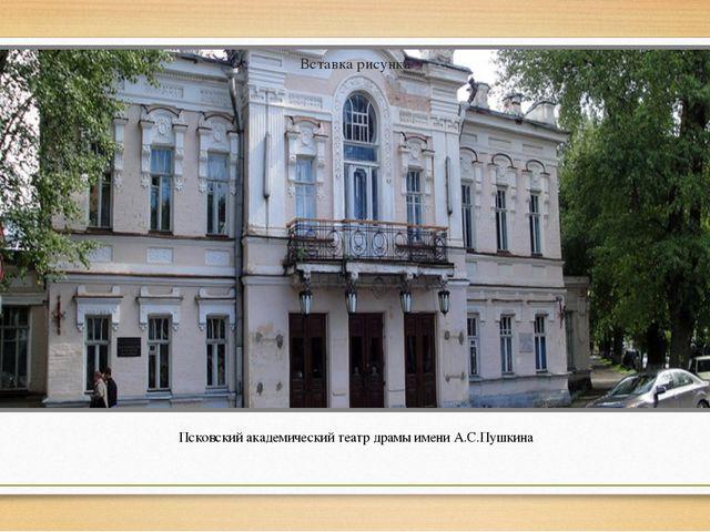 Псковский академический театр драмы имени А.С.Пушкина