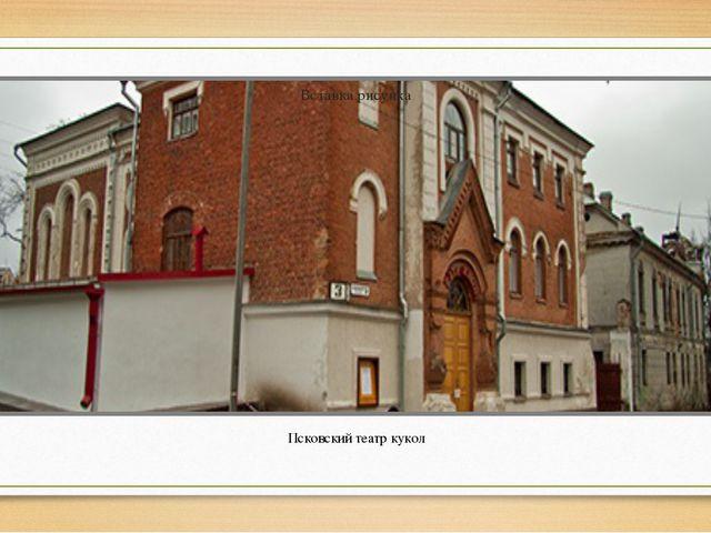 Псковский театр кукол