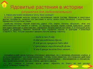 Ядовитые растения в истории (страничка для любознательных) 1. Какое растение