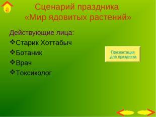 Сценарий праздника «Мир ядовитых растений» Действующие лица: Старик Хоттабыч