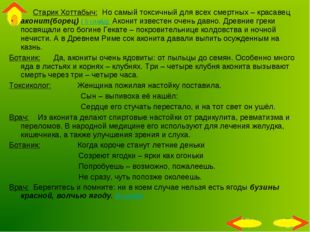 Старик Хоттабыч: Но самый токсичный для всех смертных – красавец аконит(боре