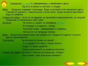 Токсиколог: (7 слайд) А у ветреницы, у ландыша в цвету Яд есть в корнях и ли