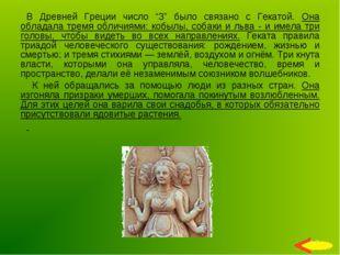 """В Древней Греции число """"3"""" было связано с Гекатой. Она обладала тремя обличия"""