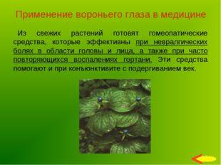 Применение вороньего глаза в медицине Из свежих растений готовят гомеопатичес