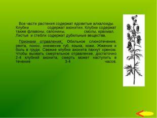 Все части растения содержат ядовитые алкалоиды. Клубни содержат аконитин. Кл