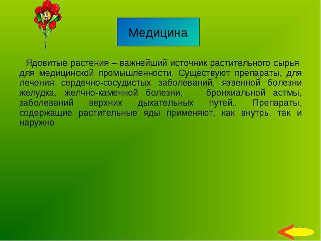 Ядовитые растения – важнейший источник растительного сырья для медицинской пр...
