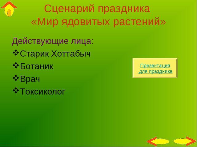 Сценарий праздника «Мир ядовитых растений» Действующие лица: Старик Хоттабыч...