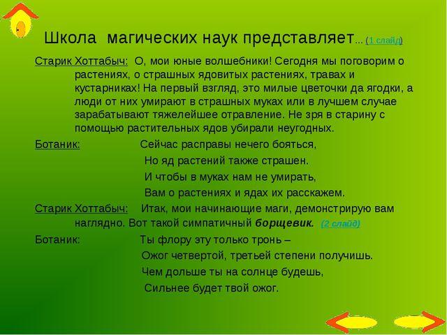 Школа магических наук представляет… (1 слайд) Старик Хоттабыч: О, мои юные во...