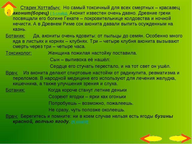 Старик Хоттабыч: Но самый токсичный для всех смертных – красавец аконит(боре...