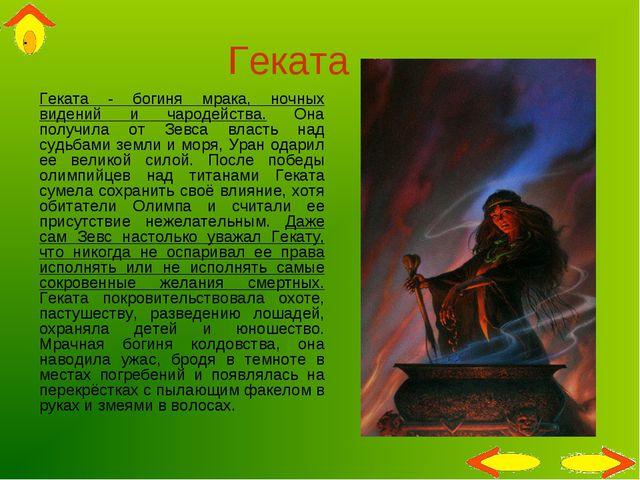 Геката Геката - богиня мрака, ночных видений и чародейства. Она получила от З...