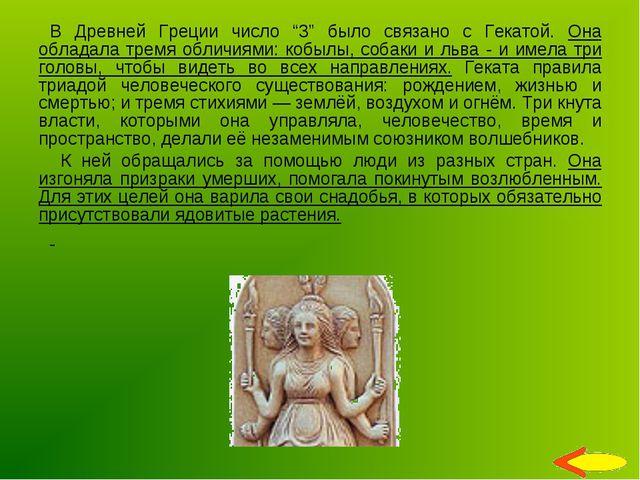 """В Древней Греции число """"3"""" было связано с Гекатой. Она обладала тремя обличия..."""