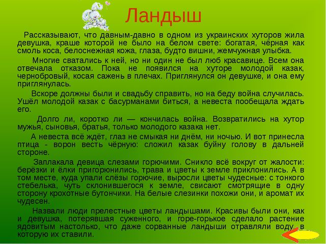 Ландыш Рассказывают, что давным-давно в одном из украинских хуторов жила деву...
