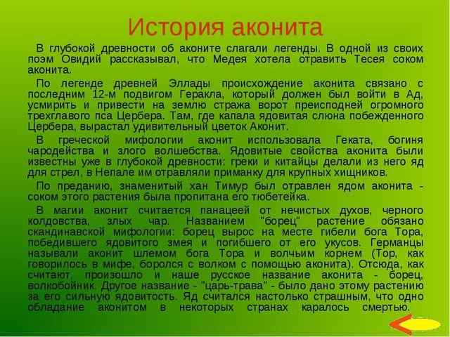 История аконита В глубокой древности об аконите слагали легенды. В одной из с...