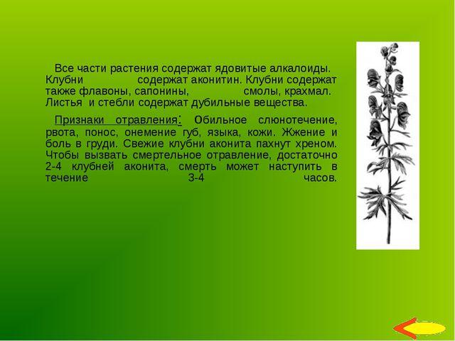 Все части растения содержат ядовитые алкалоиды. Клубни содержат аконитин. Кл...