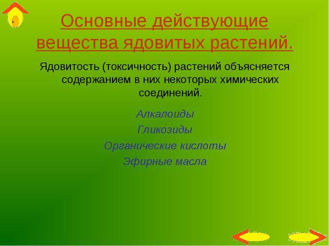 Основные действующие вещества ядовитых растений. Ядовитость (токсичность) рас...