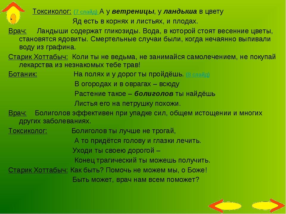 Токсиколог: (7 слайд) А у ветреницы, у ландыша в цвету Яд есть в корнях и ли...