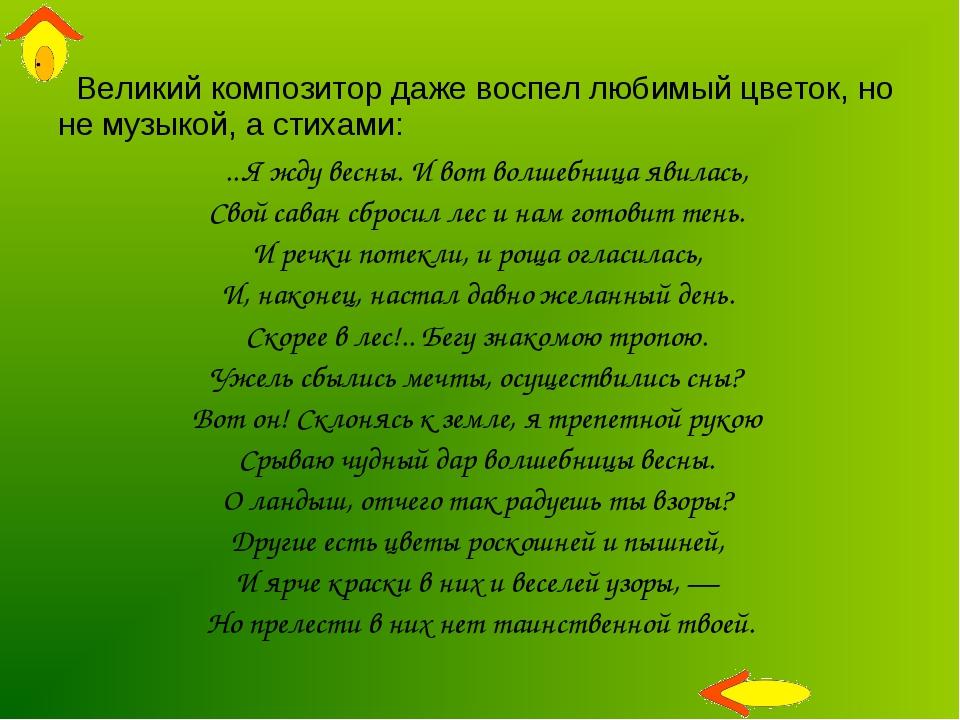 Великий композитор даже воспел любимый цветок, но не музыкой, а стихами: ...Я...