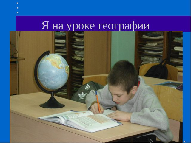 Я на уроке географии