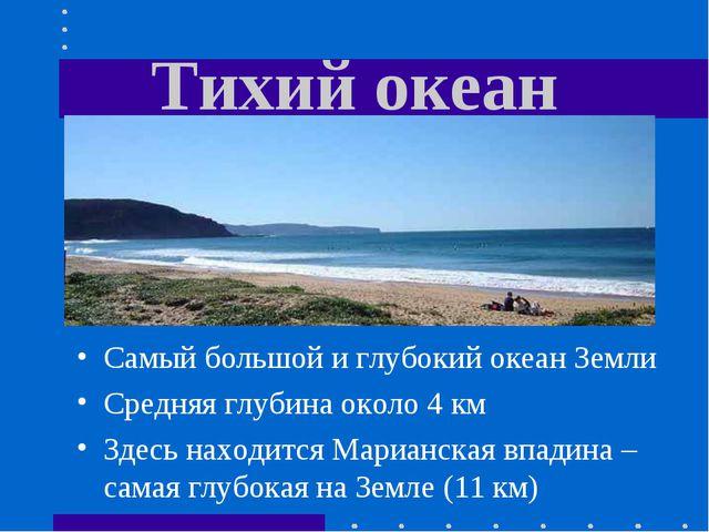 Тихий океан Самый большой и глубокий океан Земли Средняя глубина около 4 км З...