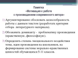 Памятка «Мотивация к работе с произведением современного автора» Аргументиров