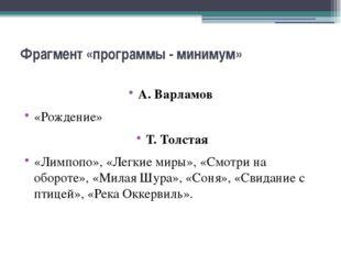 Фрагмент «программы - минимум» А. Варламов «Рождение» Т. Толстая «Лимпопо», «