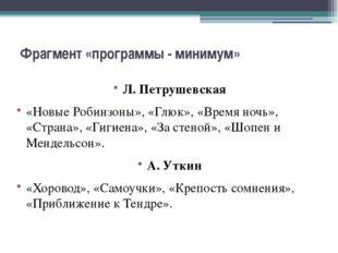 Фрагмент «программы - минимум» Л. Петрушевская «Новые Робинзоны», «Глюк», «Вр