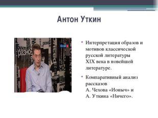 Антон Уткин Интерпретация образов и мотивов классической русской литературы X