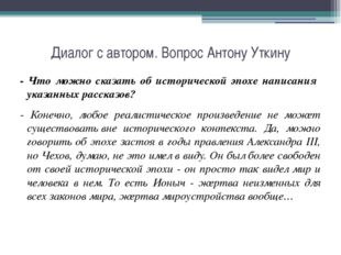 Диалог с автором. Вопрос Антону Уткину - Что можно сказать об исторической эп