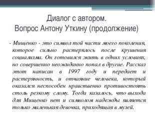Диалог с автором. Вопрос Антону Уткину (продолжение) - Мищенко - это символ т