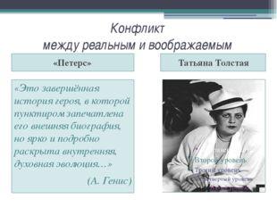 Конфликт между реальным и воображаемым «Петерс» Татьяна Толстая «Это завершён