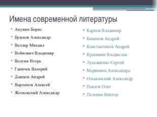 Имена современной литературы Акунин Борис Бушков Александр Веллер Михаил Войн