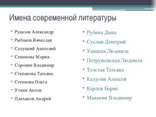 Имена современной литературы Рудазов Александр Рыбаков Вячеслав Салуцкий Анат