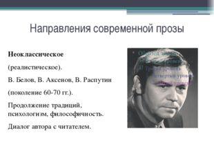 Направления современной прозы Неоклассическое (реалистическое). В. Белов, В.
