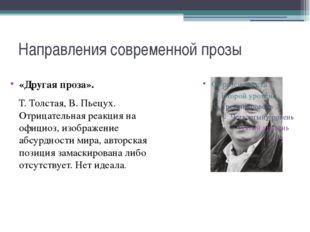 Направления современной прозы «Другая проза». Т. Толстая, В. Пьецух. Отрицате
