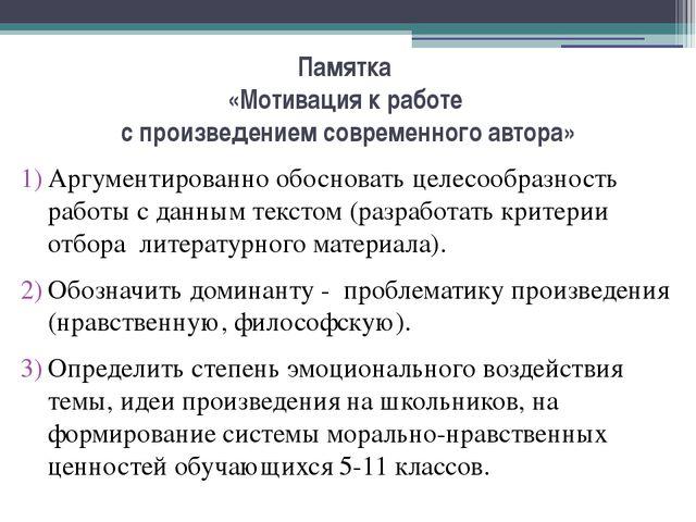 Памятка «Мотивация к работе с произведением современного автора» Аргументиров...