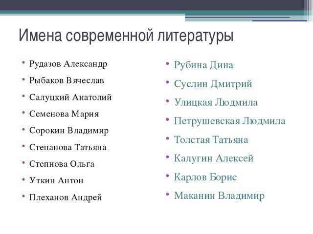 Имена современной литературы Рудазов Александр Рыбаков Вячеслав Салуцкий Анат...