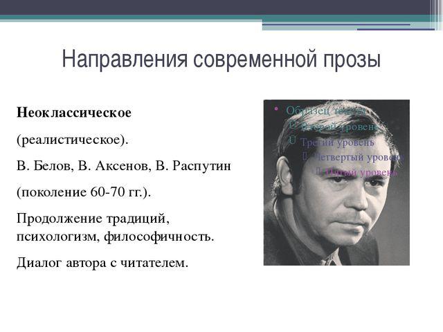 Направления современной прозы Неоклассическое (реалистическое). В. Белов, В....