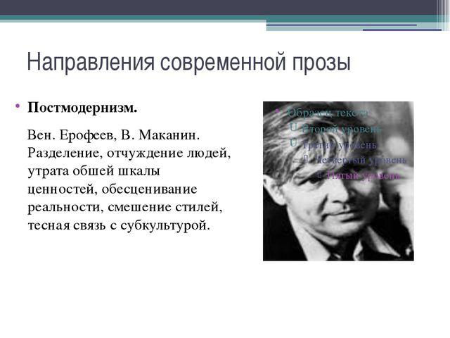 Направления современной прозы Постмодернизм. Вен. Ерофеев, В. Маканин. Раздел...
