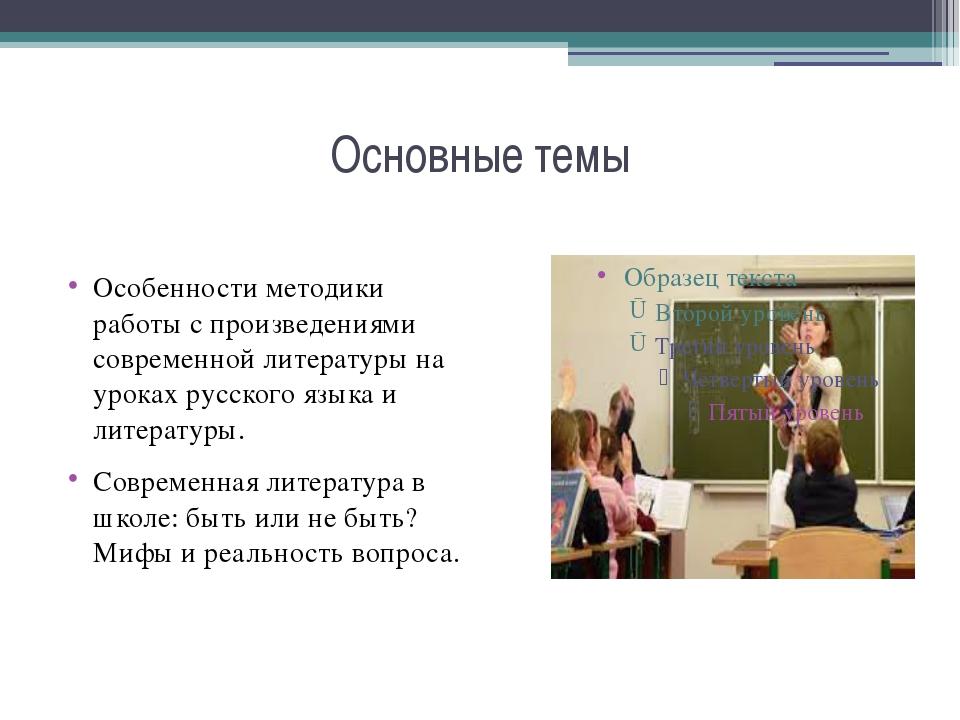 Основные темы Особенности методики работы с произведениями современной литера...