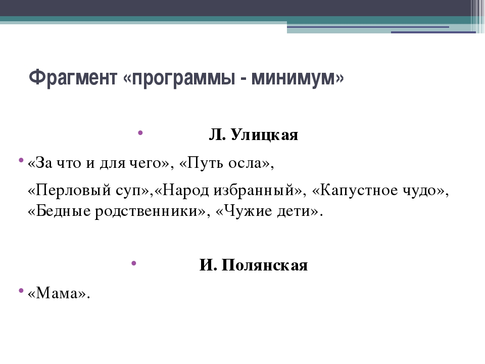 Фрагмент «программы - минимум» Л. Улицкая «За что и для чего», «Путь осла», «...