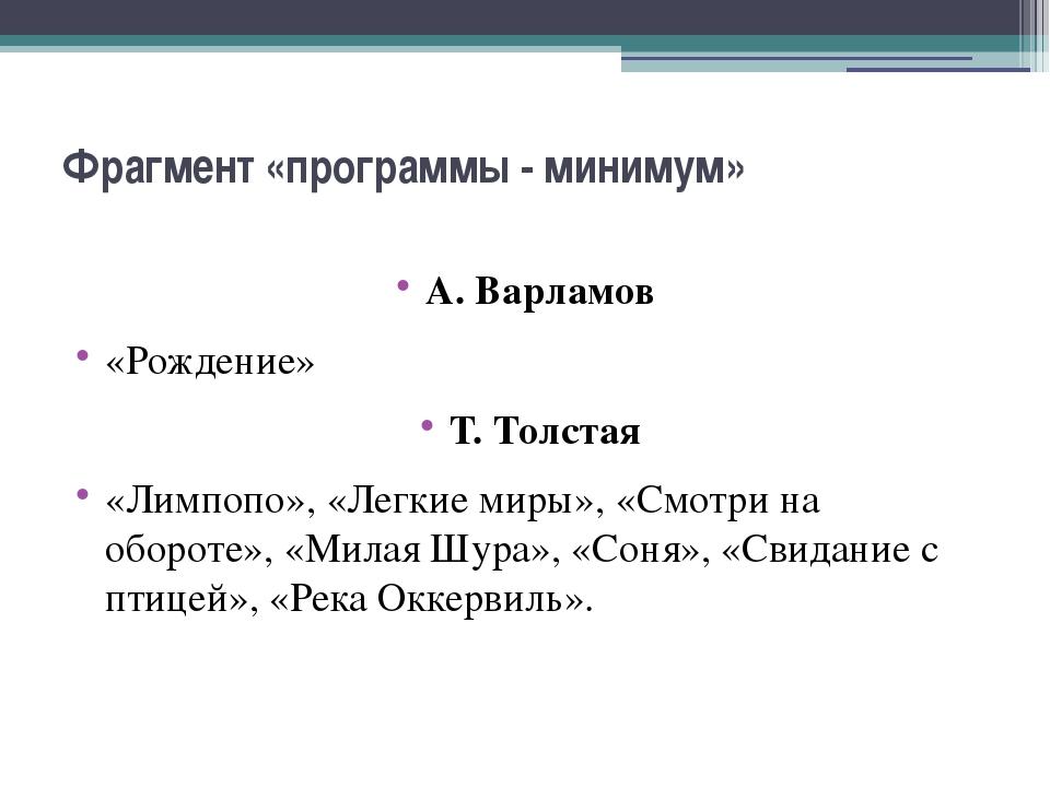 Фрагмент «программы - минимум» А. Варламов «Рождение» Т. Толстая «Лимпопо», «...