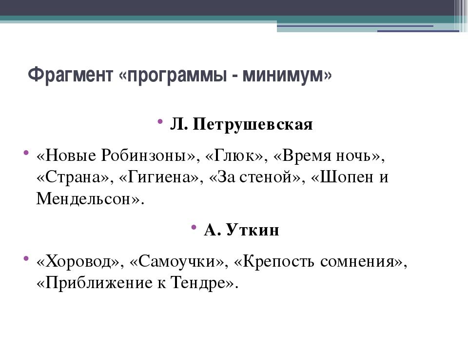 Фрагмент «программы - минимум» Л. Петрушевская «Новые Робинзоны», «Глюк», «Вр...