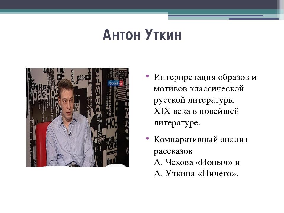 Антон Уткин Интерпретация образов и мотивов классической русской литературы X...