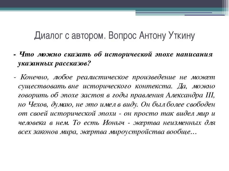 Диалог с автором. Вопрос Антону Уткину - Что можно сказать об исторической эп...