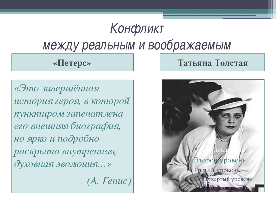 Конфликт между реальным и воображаемым «Петерс» Татьяна Толстая «Это завершён...