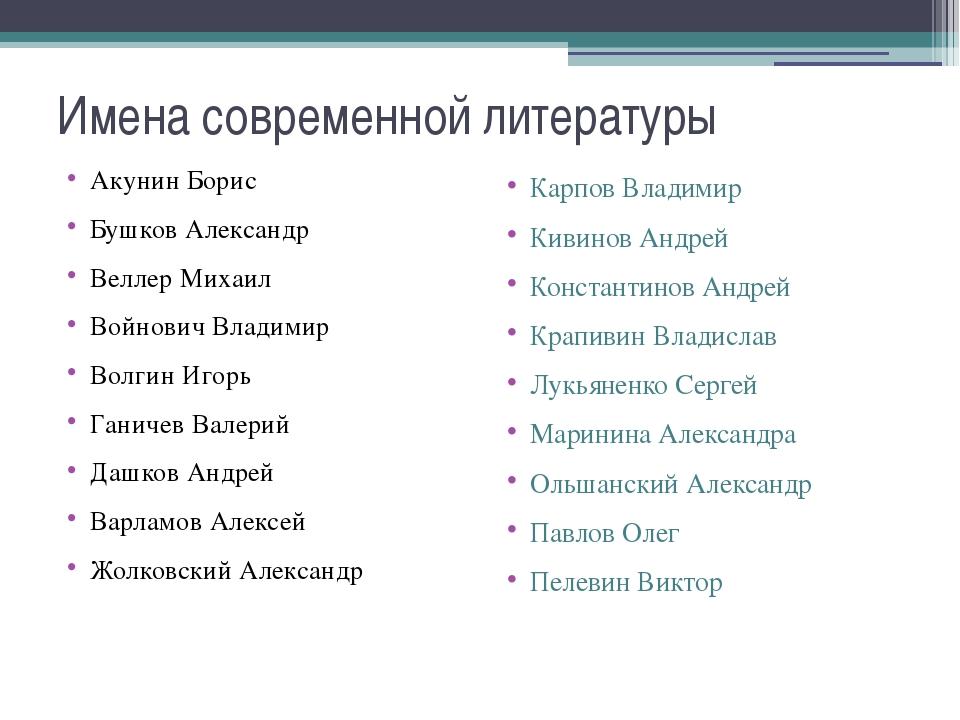 Имена современной литературы Акунин Борис Бушков Александр Веллер Михаил Войн...