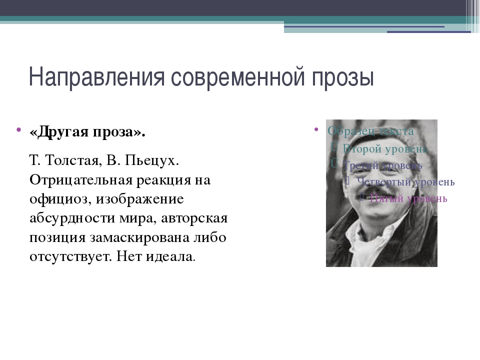Направления современной прозы «Другая проза». Т. Толстая, В. Пьецух. Отрицате...