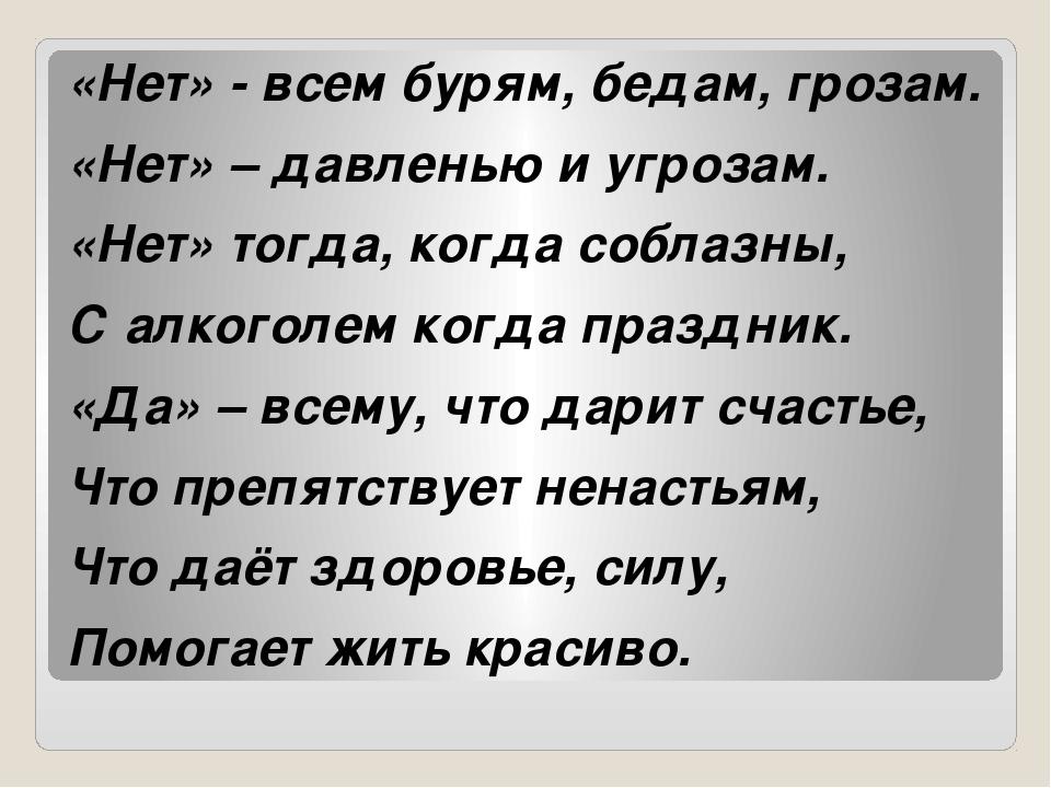 «Нет» - всем бурям, бедам, грозам. «Нет» – давленью и угрозам. «Нет» тогда,...