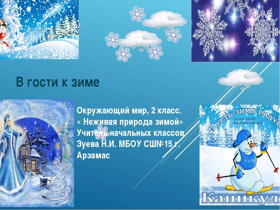 В гости к зиме Окружающий мир, 2 класс. « Неживая природа зимой» Учитель нач...