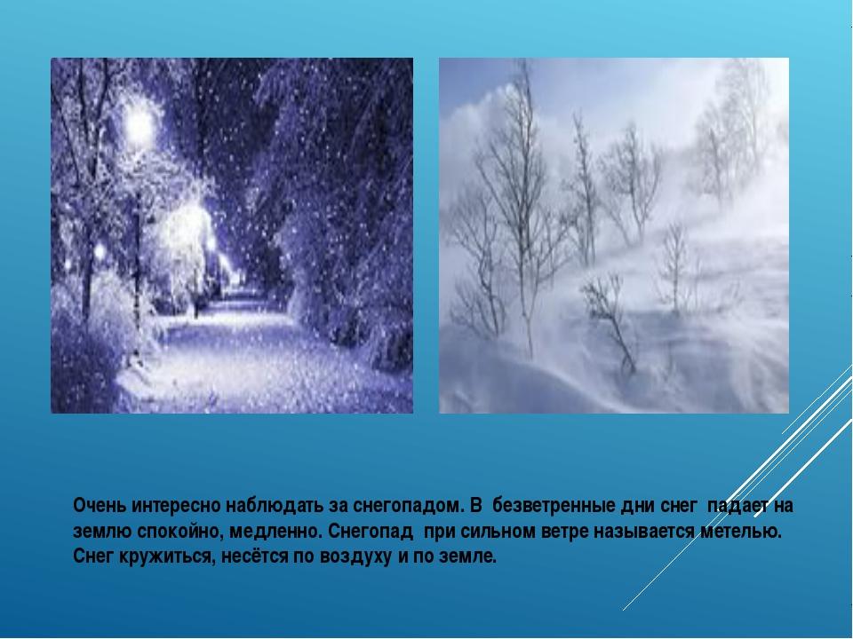 Очень интересно наблюдать за снегопадом. В безветренные дни снег падает на з...